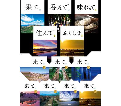 福島県公式イメージポスターの写真