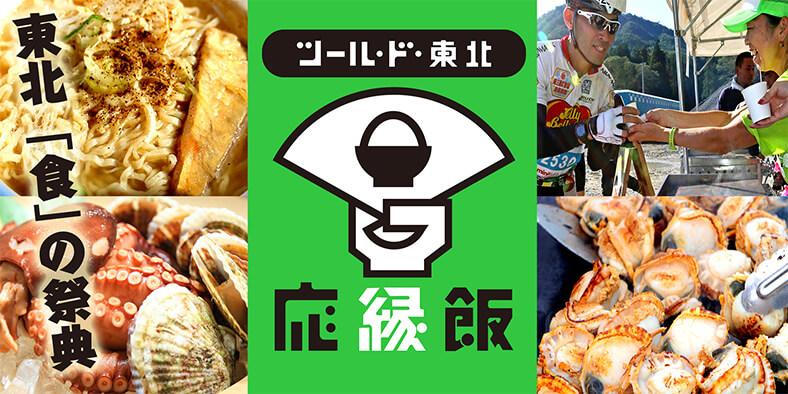 東北「食」の祭典 ツール・ド・東北 応えん飯