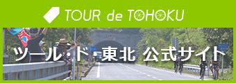TOUR de TOHOKU ツール・ド・東北公式サイト