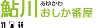 鮎川:おしか番屋