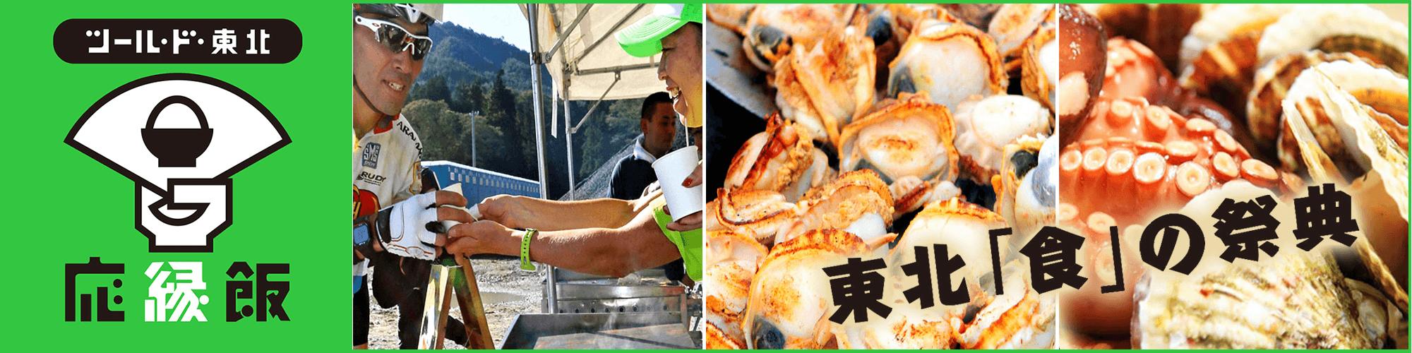 ツール・ド・東北 応えん飯、東北「食」の祭典