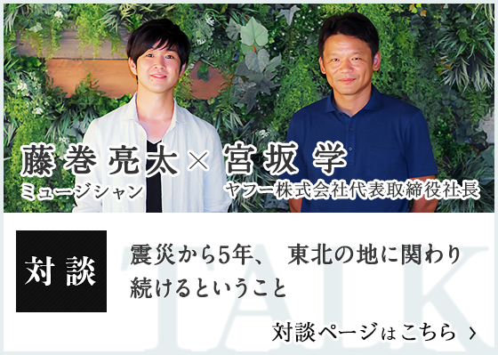 藤巻亮太×宮坂学 対談
