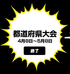 都道府県大会 4月8日〜5月8日【終了】