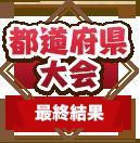 都道府県大会最終結果