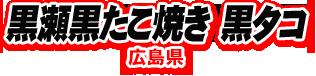 黒瀬黒たこ焼き 黒タコ 広島県