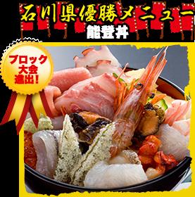 石川県優勝メニュー:能登丼 [ブロック大会進出!]