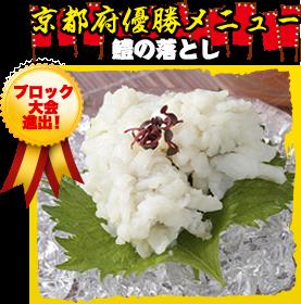 京都府優勝メニュー:鱧の落とし [ブロック大会進出!]