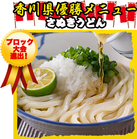 香川県優勝メニュー:さぬきうどん [ブロック大会進出!]