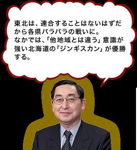 東北は、連合することはないはずだから各県バラバラの戦いに。なかでは、「他地域とは違う」意識が強い北海道の「ジンギスカン」が優勝する。