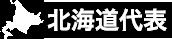 北海道代表