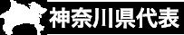 神奈川代表