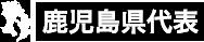 鹿児島代表