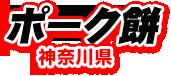 ポーク餅 神奈川県