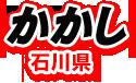 かかし 石川県