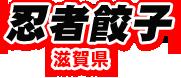 忍者餃子 滋賀県