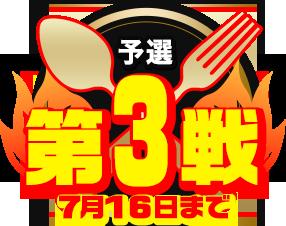 予選第3戦7月16日まで
