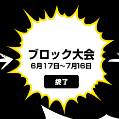 ブロック大会 6月17日〜7月16日【終了】