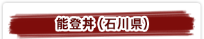 能登丼(石川県)