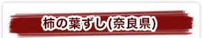 柿の葉ずし(奈良県)