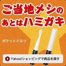 ご当地メシのあとはハミガキ ポケットドルツ Yahoo!ショッピングで商品を探す