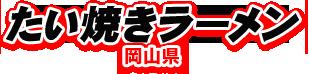 たい焼きラーメン 岡山県