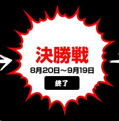 決勝戦 8月20日〜9月19日【終了】