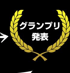 グランプリ発表