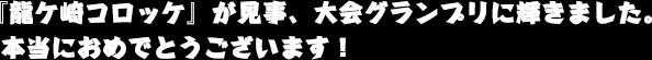 『龍ケ崎コロッケ』が見事、大会グランプリに輝きました。本当におめでとうございます!