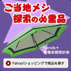 ご当地メシ探索の必需品 hands+新簡単開閉折傘 Yahoo!ショッピングで商品を探す