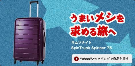 うまいメシを求める旅へ サムソナイト SpinTrunk Spinner 75 Yahoo!ショッピングで商品を探す