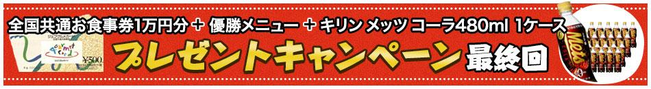 全国共通食事券1万円分+優勝メニュー+キリン メッツ コーラ480ml1ケース プレゼントキャンペーン最終回