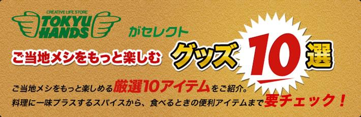 TOKYU HANDSがセレクト ご当地メシをもっと楽しむグッズ10選 ご当地メシをもっと楽しめる厳選10アイテムをご紹介。料理に一味プラスするスパイスから、食べるときの便利アイテムまで要チェック!