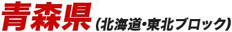 青森(北海道・東北ブロック)
