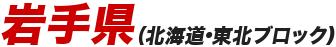 岩手(北海道・東北ブロック)