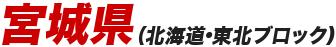 宮城(北海道・東北ブロック)