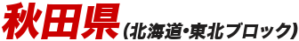 秋田(北海道・東北ブロック)