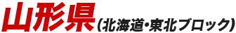 山形(北海道・東北ブロック)