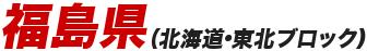 福島(北海道・東北ブロック)