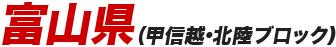 富山(甲信越・北陸ブロック)