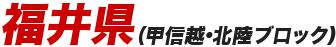 福井(甲信越・北陸ブロック)