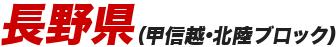 長野(甲信越・北陸ブロック)