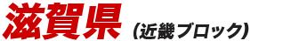 滋賀(近畿ブロック)