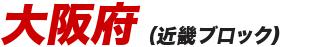 大阪(近畿ブロック)