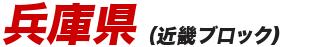 兵庫(近畿ブロック)