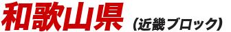和歌山(近畿ブロック)