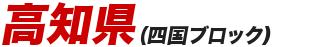 高知(四国ブロック)