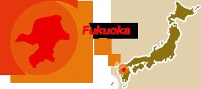 福岡(九州・沖縄ブロック)