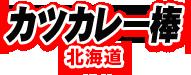 カツカレー棒 北海道