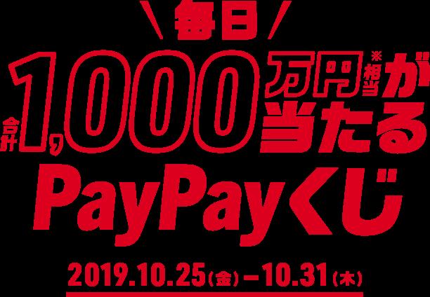 \毎日/1000万円相当が当たるPayPayくじ2019.10.25(金)-10.31(木)