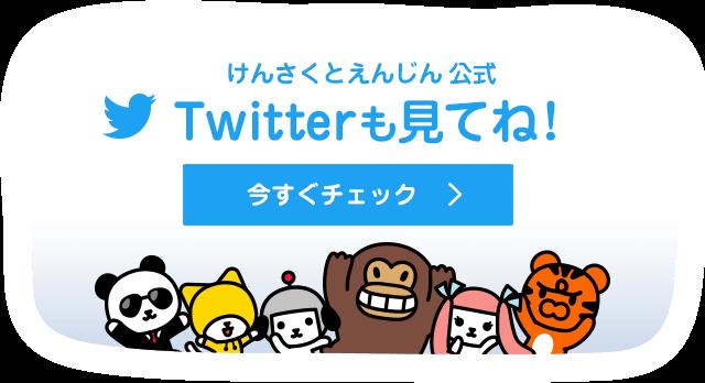 けんさくとえんじん 公式Twitterも見てね!